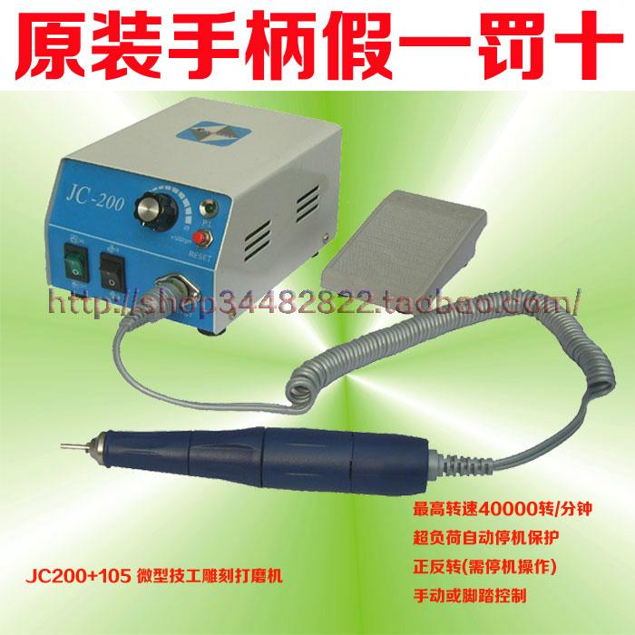 世新雕刻打磨機JC200+105L 1