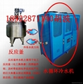 反应釜冷水机 3