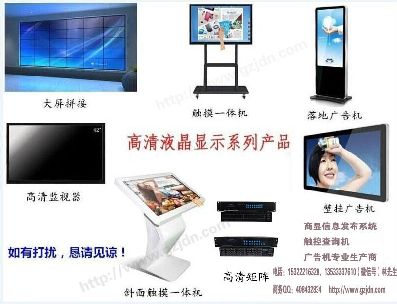 32inch Ad Player - Sz4305B - Starzen (China Manufacturer ...