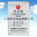 上海緣江化工廠家直銷銳鈦型鈦白