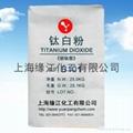 厂家直销高品质钛白粉锐钛型钛白