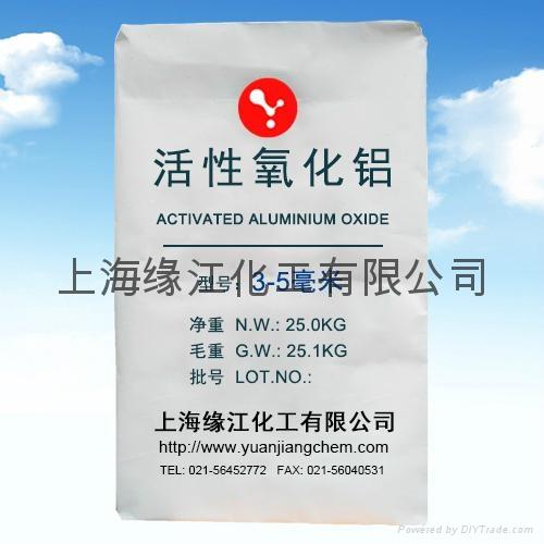 活性氧化铝干燥剂3-5毫米 1