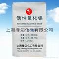 活性氧化鋁乾燥劑3-5毫米 1