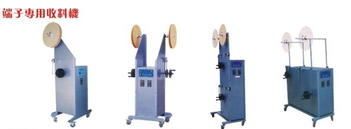 端子專用收料機 1