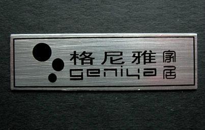专业制作不锈钢铭牌 5