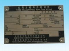 機械設備標牌