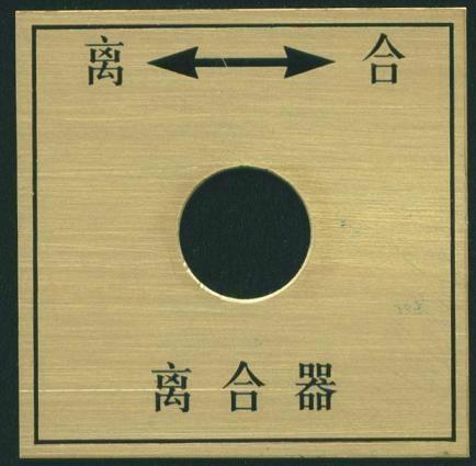 专业制作铜铭牌 1