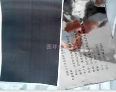 複印全黑防複印紙