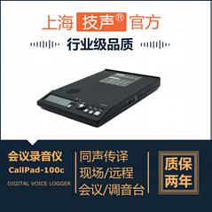 上海技聲一體式錄播存放卓越音質會議錄音設備
