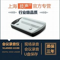 上海技聲 錄播存放一體式會議錄音設備 音質卓越  VLANSD-U100