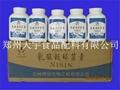 乳酸链球菌素 3