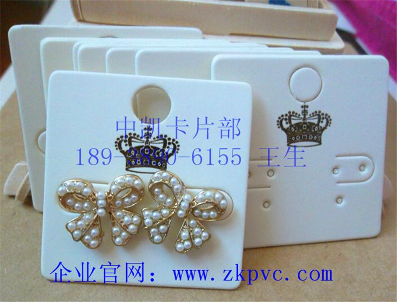 PVC手链卡片 2
