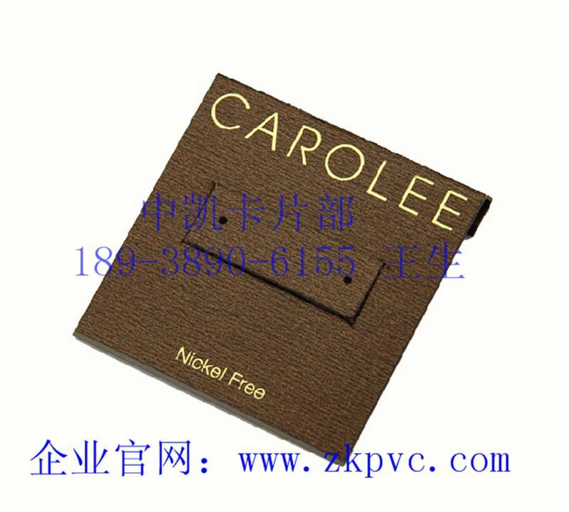 PVC首饰卡片 1