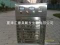 鏽鋼移動式臭氧發生器