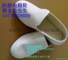 防静电棉鞋工厂