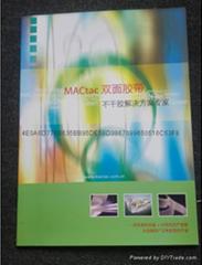 MACTAC工业胶带