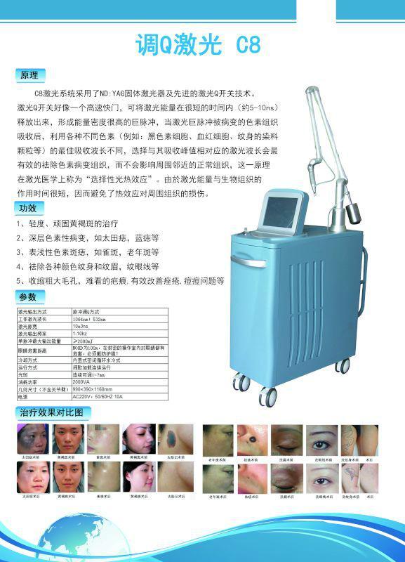 新款c8祛斑王多功能美容儀器激光洗眉機洗紋身儀器美容院專用 1