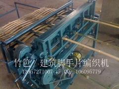 竹笆脚手片编织机