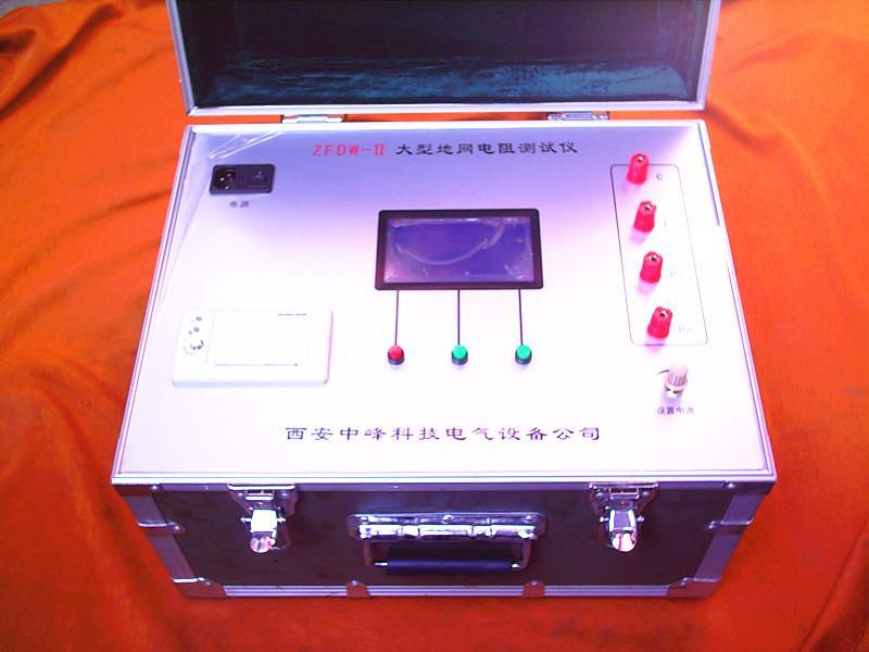 西安中峰ZFDW大型地网接地电阻测试仪 2