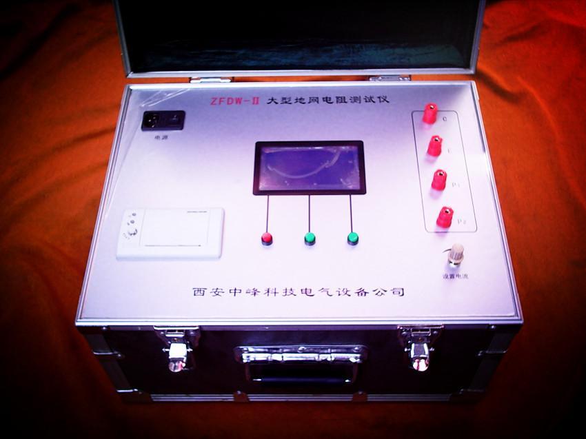 西安中峰ZFDW大型地网接地电阻测试仪 4