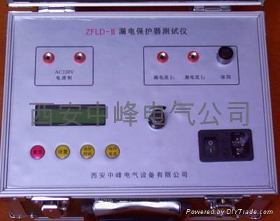 西安中峰ZFLD-IV多功能漏电保护器测试仪 3