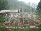 全自動蔬菜大棚支架機  2
