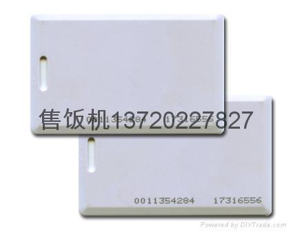 武汉ID卡 1