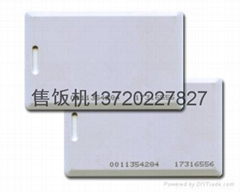 武漢ID卡