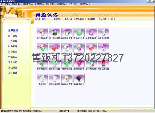 武汉会员管理软件 1