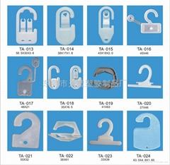 挂鉤︱膠鉤︱塑料挂鉤︱塑膠挂鉤