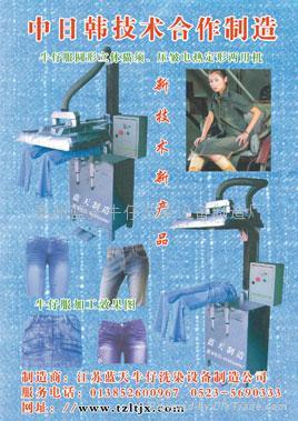 牛仔裤焗炉 3