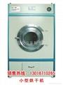 毛巾洗涤烘干机