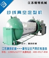Dual electric motor yarn fixing and