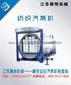 Automatic Yarn Steaming Tanker (Electric