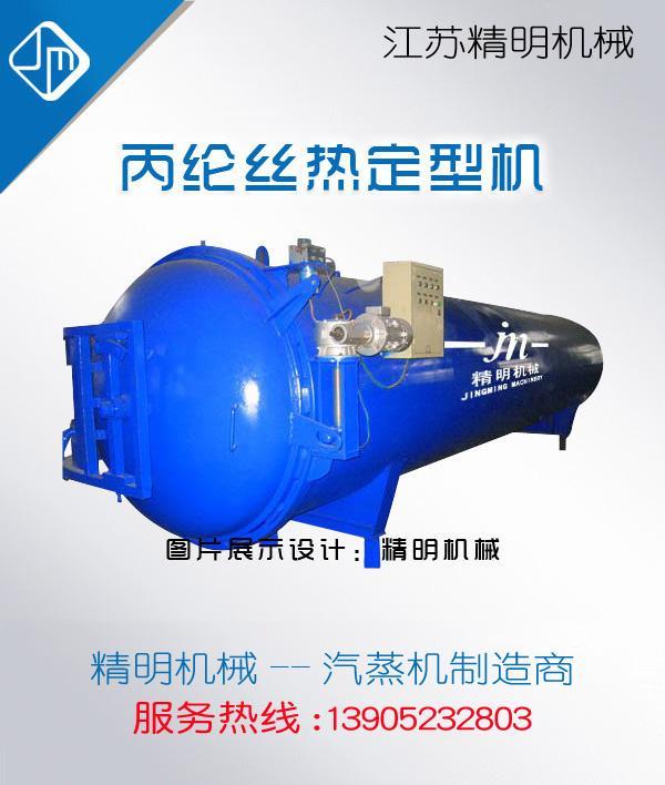 滌綸/錦綸/丙綸定型蒸箱 2