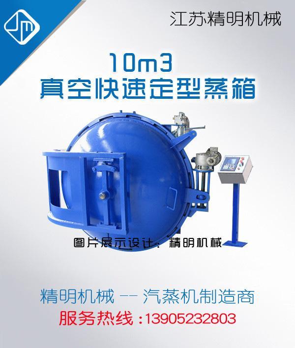 強捻紗定型蒸箱 2