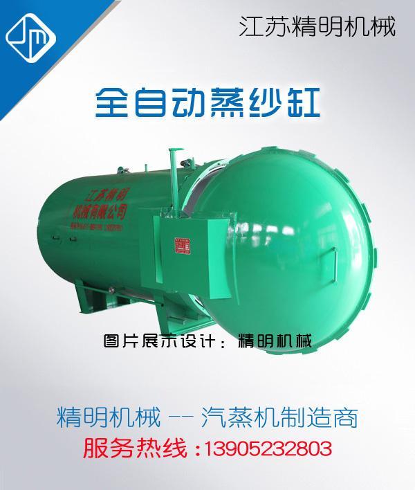 全自動蒸紗熱定型機 1