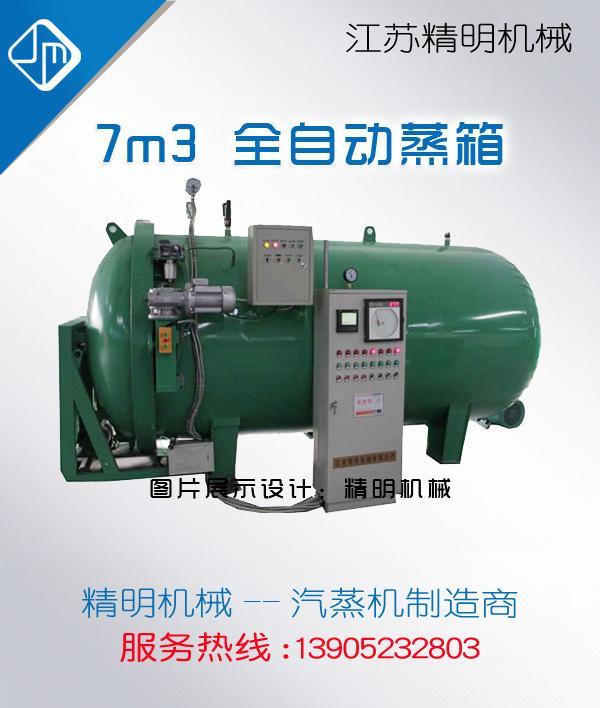 全自動蒸紗熱定型機 2