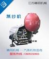 全自動蒸紗熱定型機 3