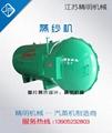 調濕定形蒸紗機 3