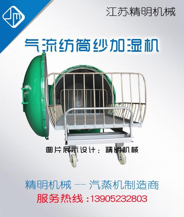 加濕定型蒸紗機 1