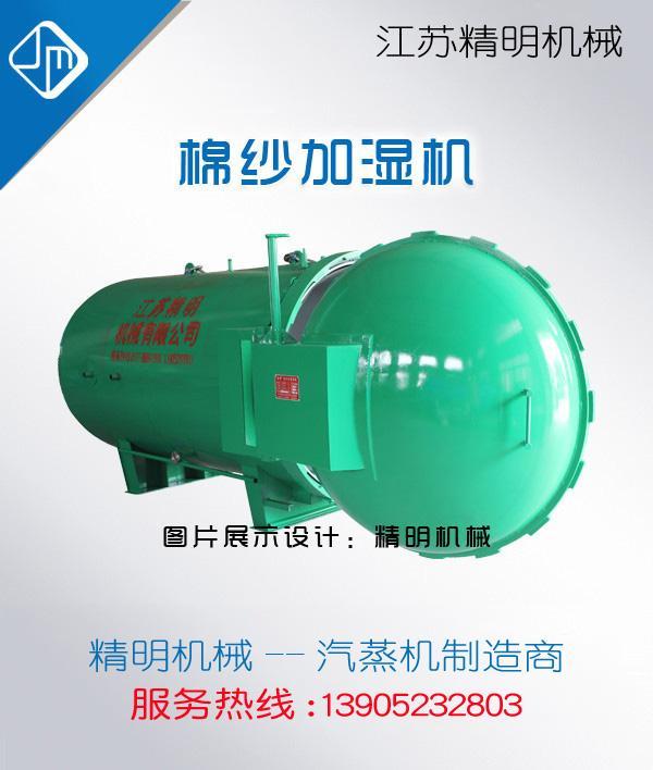 加濕定型蒸紗機 2