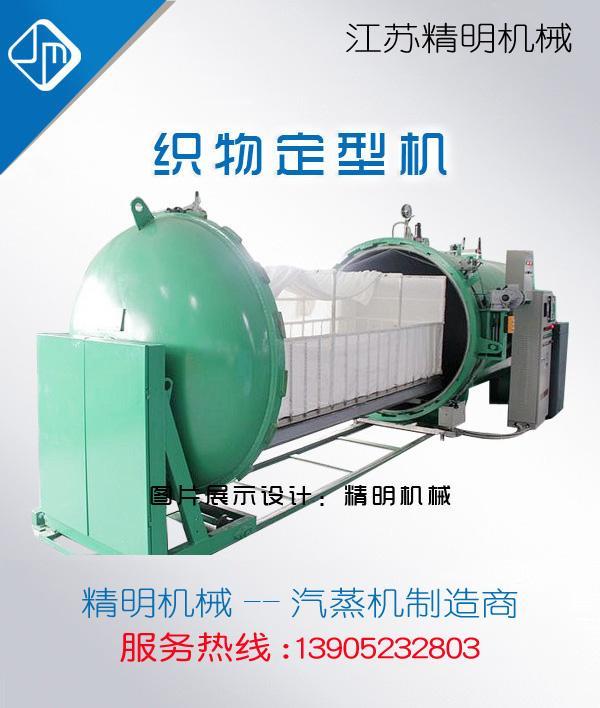 加濕定型蒸紗機 3