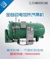 紡織氣蒸機 2