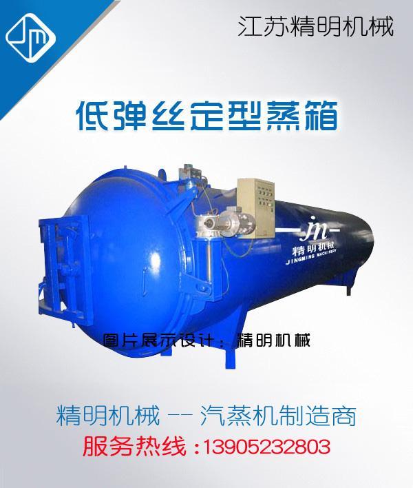 低彈絲定型蒸缸 2