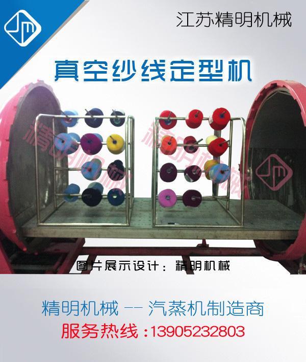 紡織真空加濕定型機 2