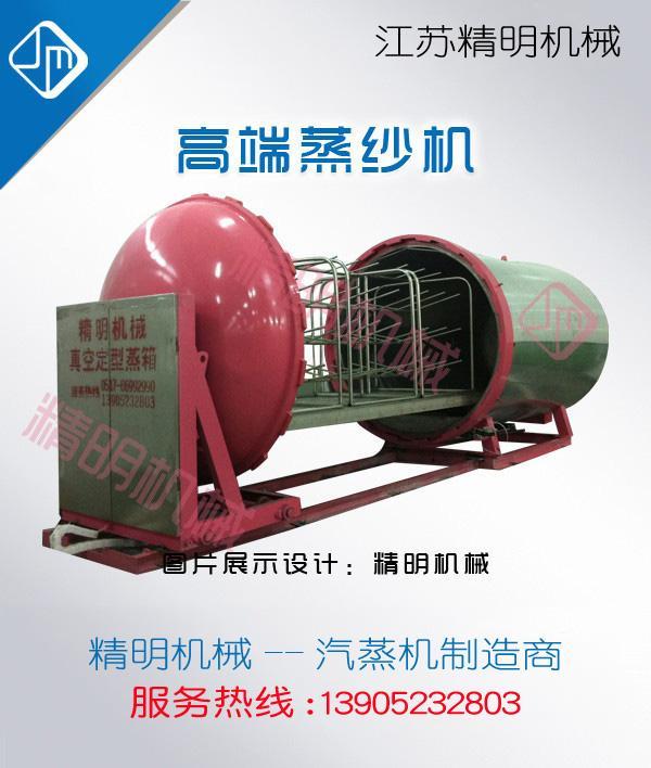 新型纖維竹節紗蒸紗機 2
