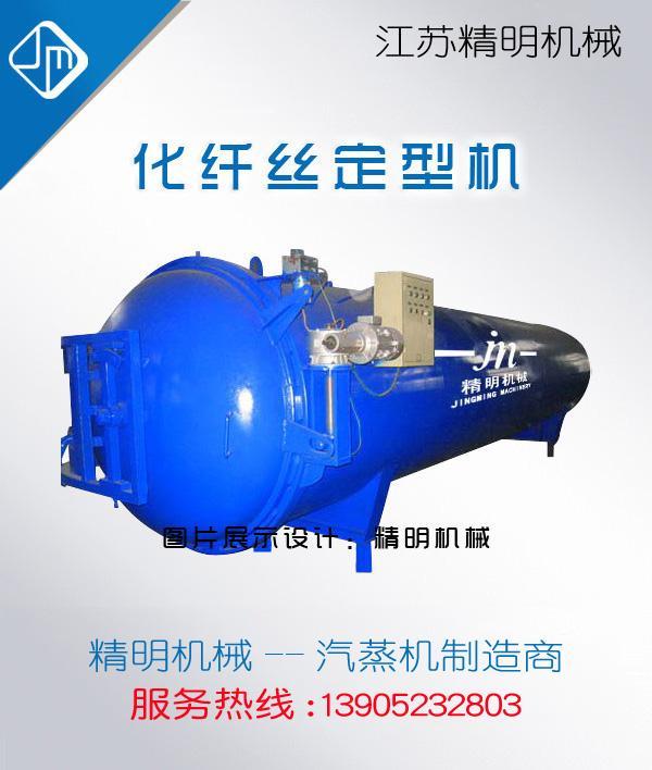 化纖絲定型蒸箱 1