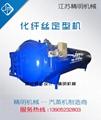 FDY Heat Setting Machine