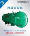化纖絲定型蒸箱 2